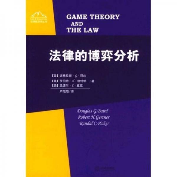 法律的博弈分析