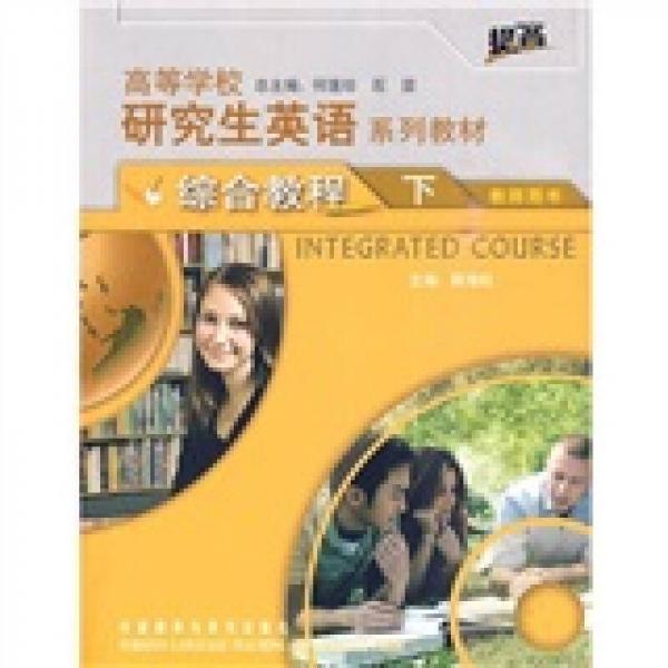 高等学校研究生英语系列教材:综合教程(下)(教师用书)(提高)