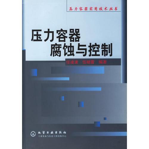 压力容器腐蚀与控制(压力容器实用技术丛书)