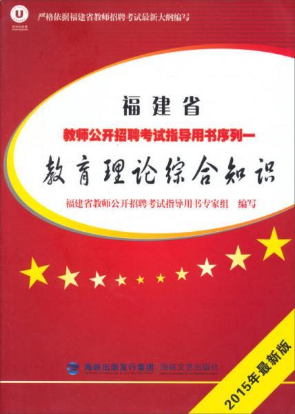 教育理论综合知识:2015年最新版福建省教师公开招聘考试指导用书序列