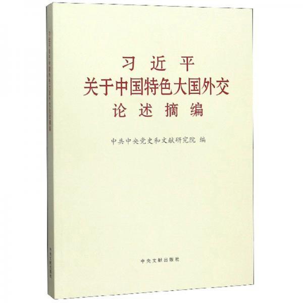 习近平关于中国特色大国外交论述摘编