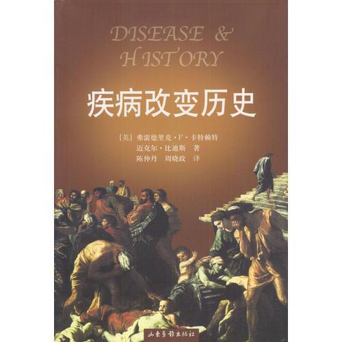 疾病改变历史