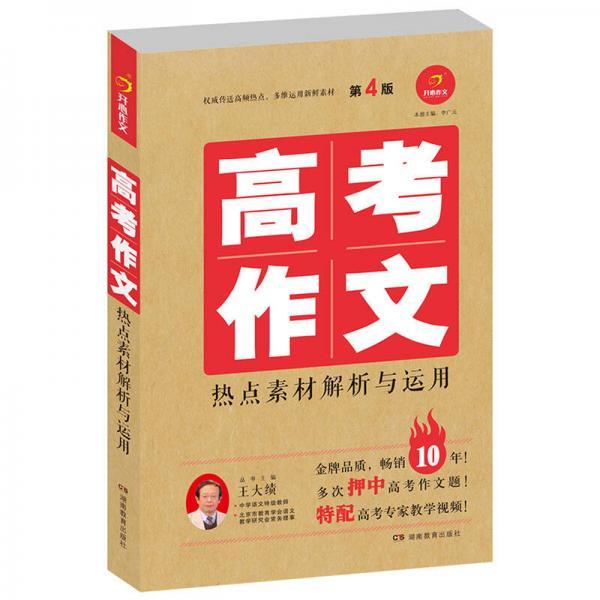 高考作文热点素材解析与运用(第4版 )