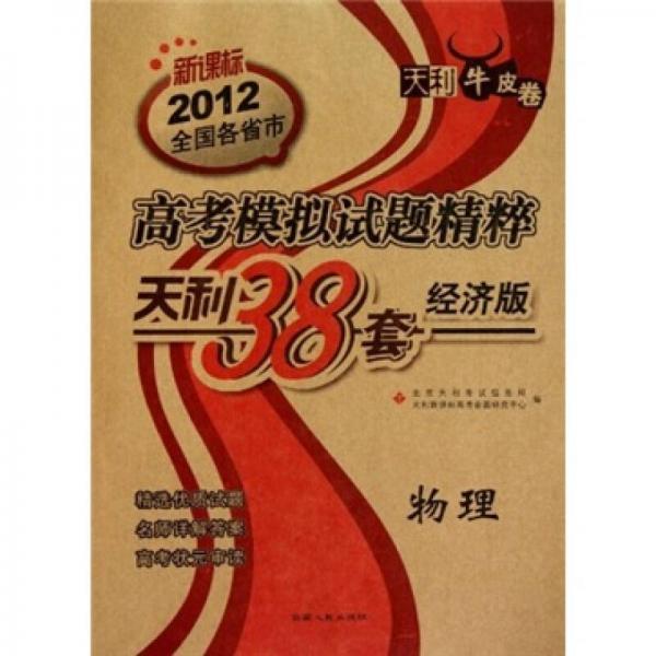 天利38套·2012新课标高考模拟试题精粹:物理(经济版)