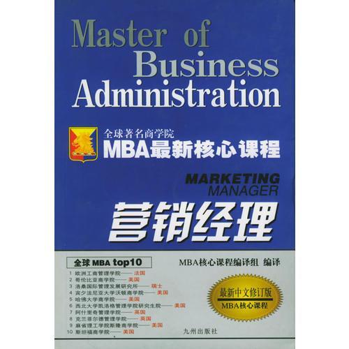 营销经理——MBA最新核心课程