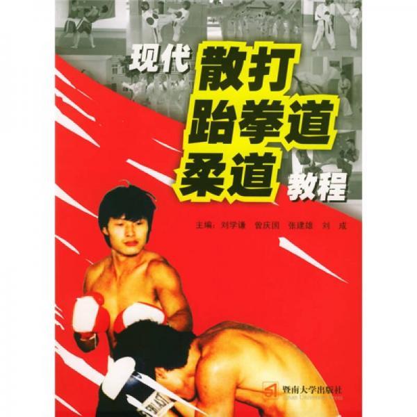 现代散打跆拳道柔道教程