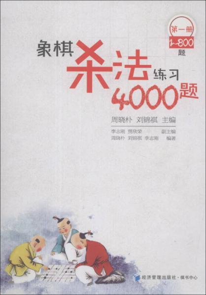 象棋杀法练习4000题(第1册,1~800题)