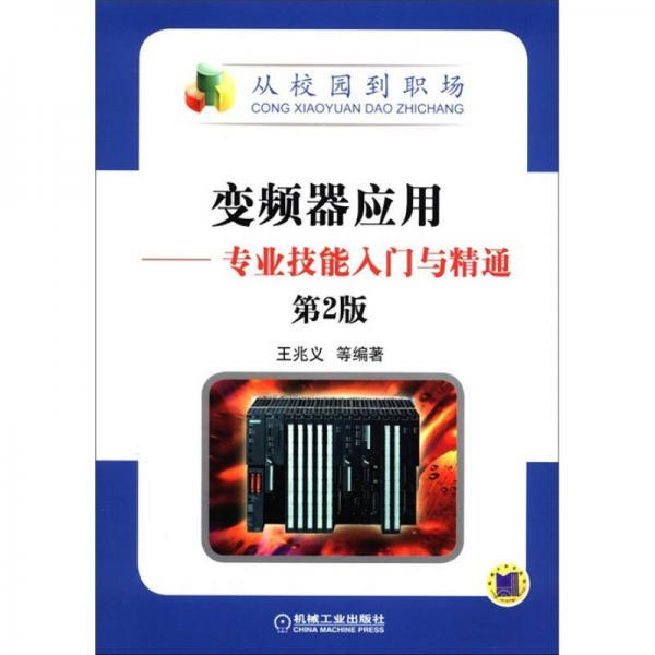 从校园到职场·变频器应用:专业技能入门与精通(第2版)