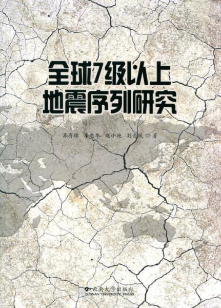 全球7级以上地震序列研究