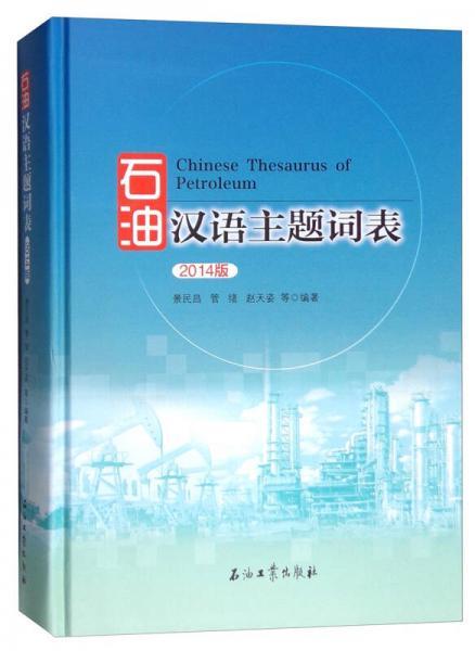 石油汉语主题词表(2014版)
