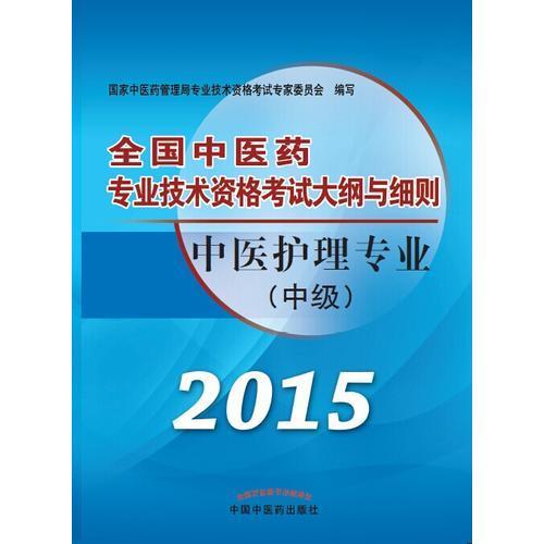中医护理专业(中级)全国中医药专业技术资格考试大纲与细则(2015年最新版)