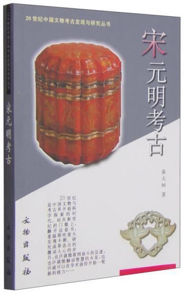 宋元明考古