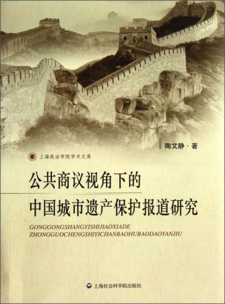 公共商议视角下的中国城市遗产保护报道研究
