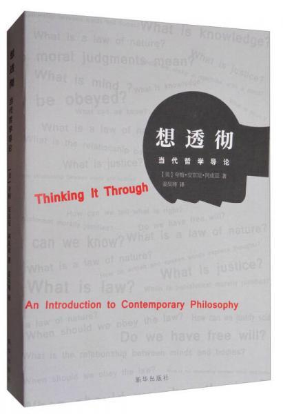 想透彻:当代哲学导论