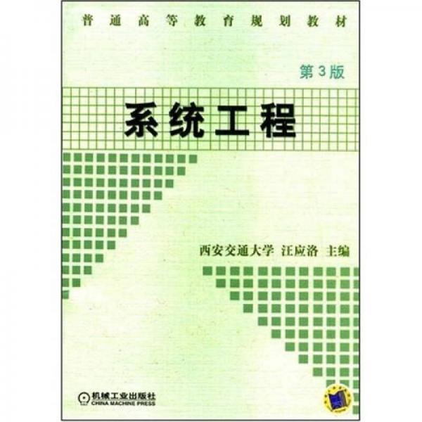 """普通高等教育""""十一五""""国家级规划教材:系统工程(第三版)"""