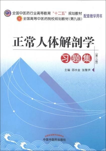 全国高等中医药院校规划教材(第9版):正常人体解剖学习题集(第3版)