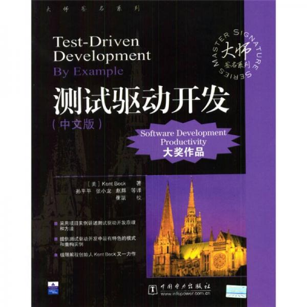 测试驱动开发