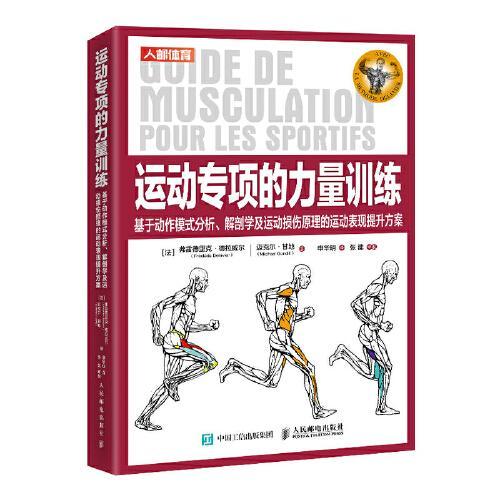 运动专项的力量训练 基于动作模式分析 解剖学及运动损伤原理的运动表现提升方案
