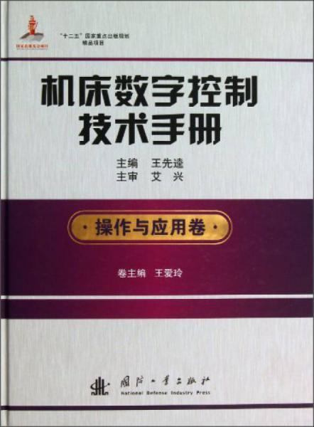 机床数字控制技术手册(操作与应用卷)