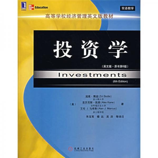 投资学(英文版.原书第6版)
