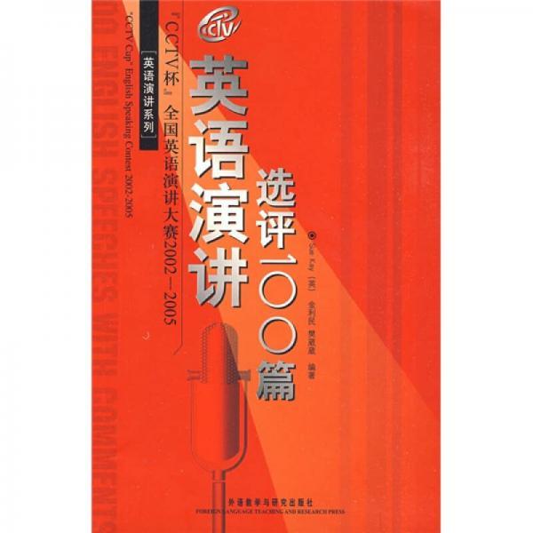 CCTV杯全国英语演讲大赛2002-2005英语演讲选评100篇