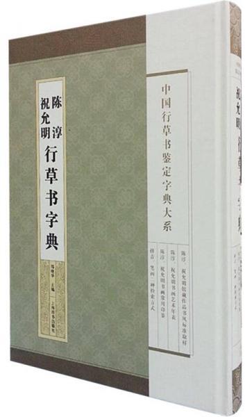 中国行草书鉴定字典大系:祝允明·陈淳行草书字典