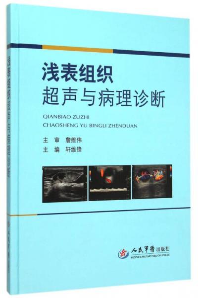 浅表组织超声与病理诊断