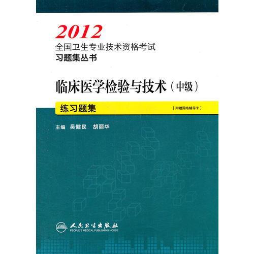 临床医学检验与技术(中级)练习题集--2012全国卫生专业技术资格考试习题集丛书