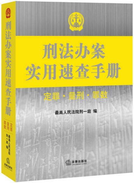 刑法办案实用速查手册:定罪 量刑 罪数