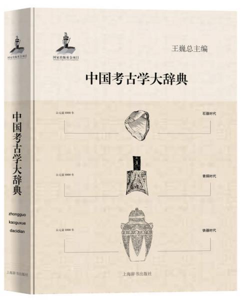 中国考古学大辞典