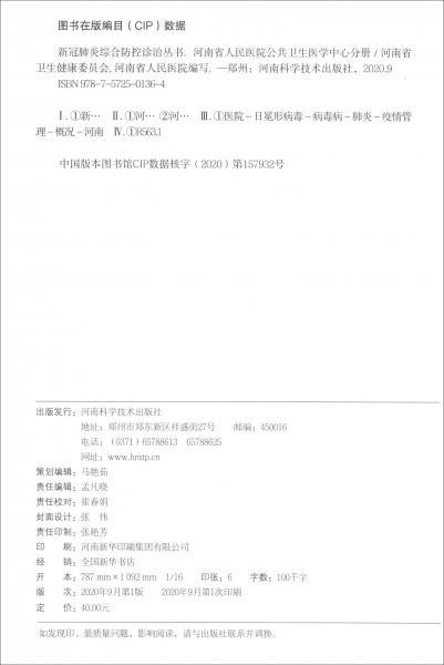 新冠肺炎综合防控诊治丛书:河南省人民医院公共卫生医学中心分册