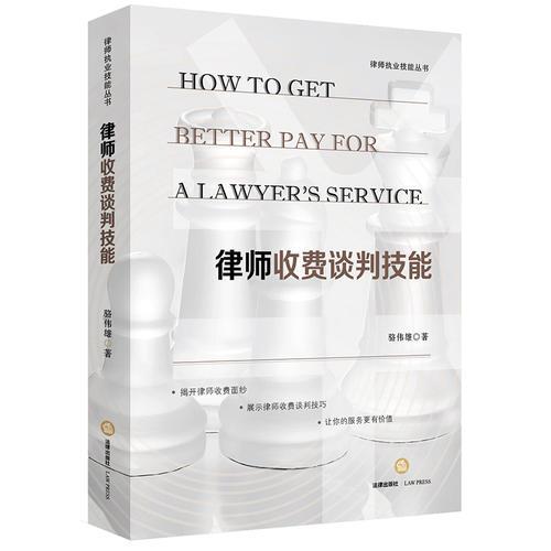律师收费谈判技能