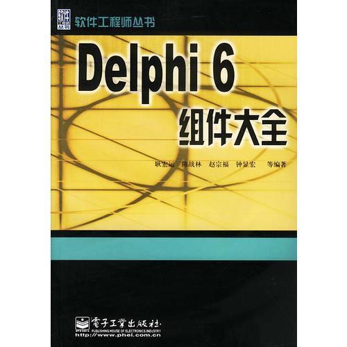 Delphi 6组件大全