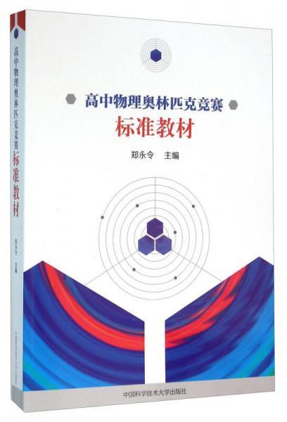 高中物理奥林匹克竞赛标准教材