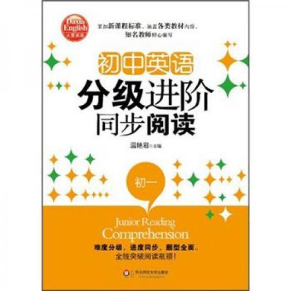 大夏书系:初中英语分级进阶同步阅读(初1)