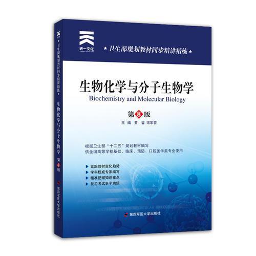 卫生部规划教材同步精讲精练:生物化学与 分子生物学(第8版)
