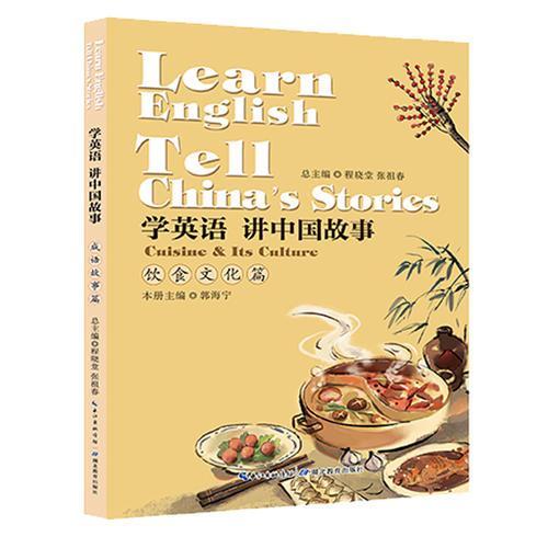 学英语 讲中国故事·饮食文化篇