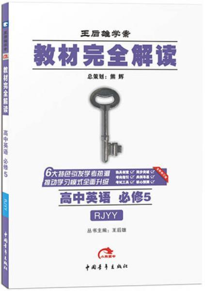 2017版 高中英语 必修5 RJYY (人教版)王后雄学案 教材完全解读