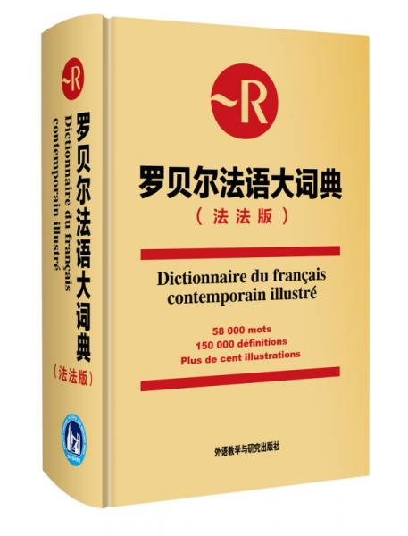 罗贝尔法语大词典(法法版)