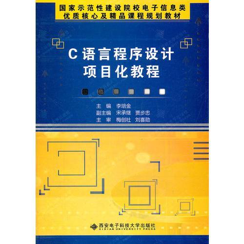 C语言程序设计项目化教程(高职)