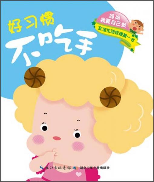 妈妈我要自己做·宝宝生活自理第一书:好习惯不吃手 好习惯真勇敢