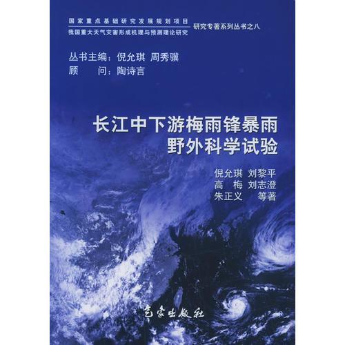 长江中下游梅雨锋暴雨野外科学试验——我国重大天气灾害形成机理与预测理论研究