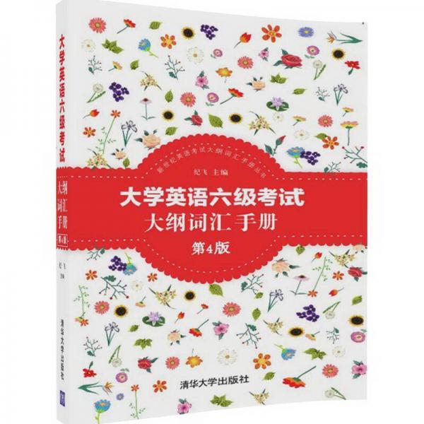 新世纪英语考试大纲词汇手册丛书:大学英语六级考试大纲词汇手册(第4版)