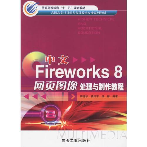 中文Fireworks 8网页图像处理与制作教程