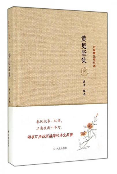 名家精注精评本:黄庭坚集