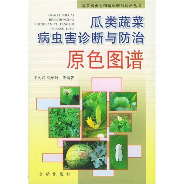 瓜类蔬菜病虫害诊断与防治原色图谱