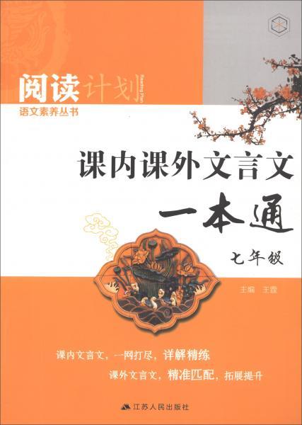 课内课外文言文一本通(七年级)/阅读计划语文素养丛书
