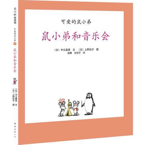 可爱的鼠小弟11-鼠小弟和音乐会:世界绘本经典中的经典,中文版销量突破100万册