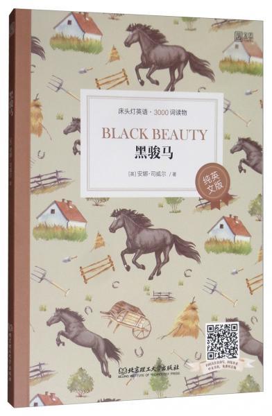 床头灯英语·3000词读物(纯英文):黑骏马