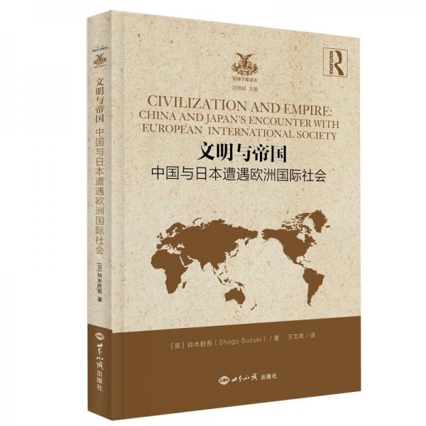 文明与帝国:中国与日本遭遇欧洲国际社会